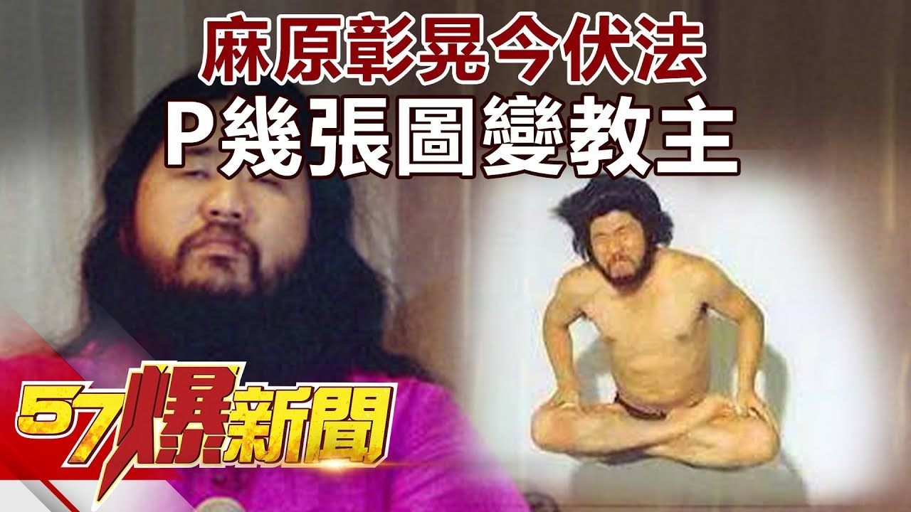 彰晃 麻原 麻原彰晃の性的ハーレム儀式の概要!愛人ダーキニーと子作り放題?