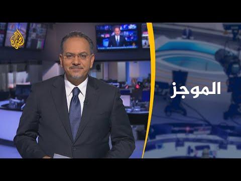 موجز الأخبار - العاشرة مساء (24/01/2020)  - نشر قبل 4 ساعة