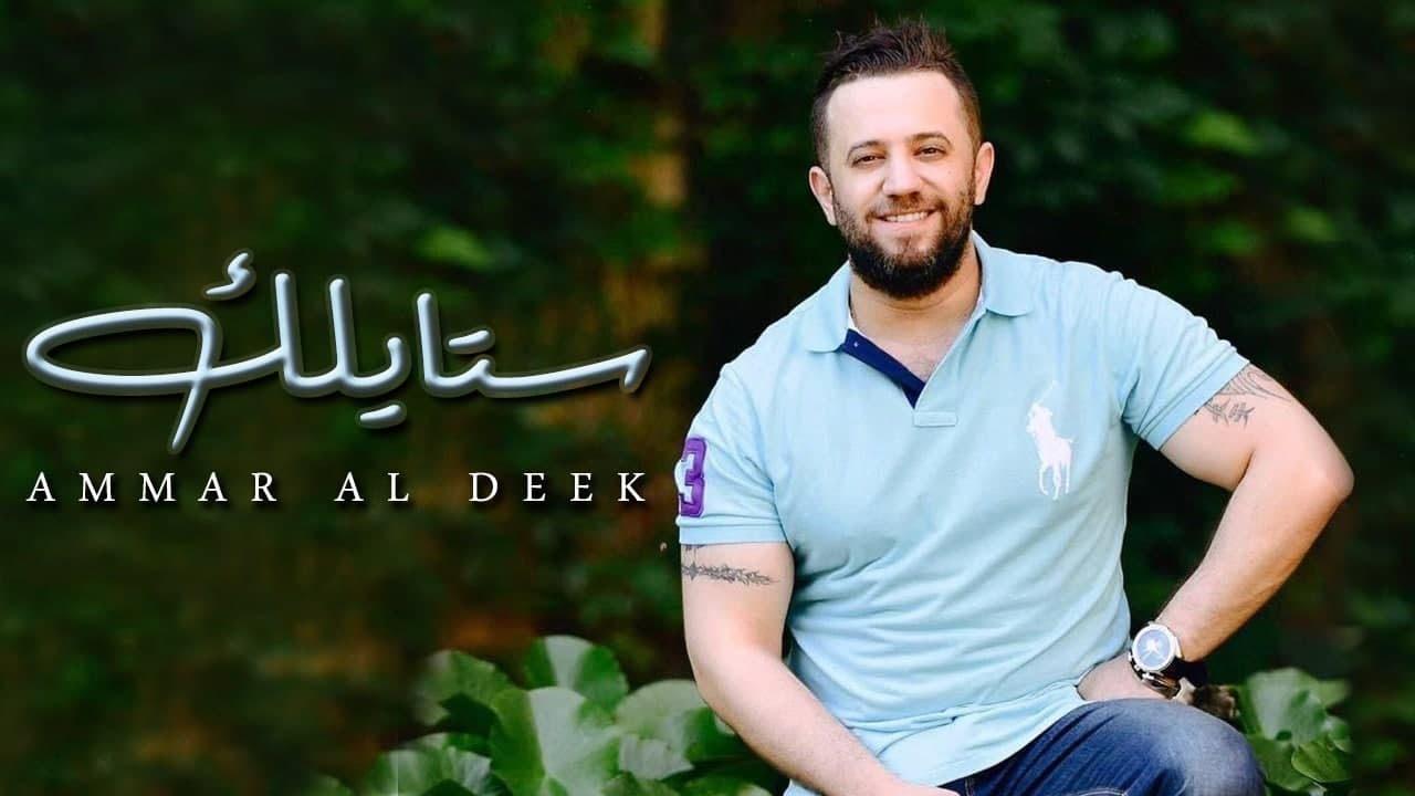 Ammar Al Deek - Styleek / عمار الديك - ستايلك