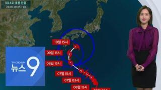 찬바람에 6일은 더 춥다…서울 아침 8도 [뉴스 9]