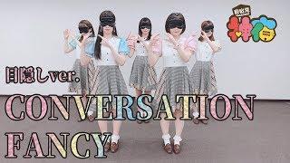 アイドルが目隠しして踊ってみた【CONVERSATION FANCY / 神宿】