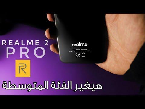 Realme 2 pro review 🤔 هل فعلا بدون عيوب