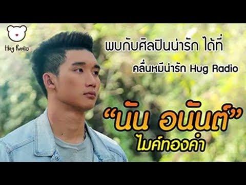 Hug Radio Thailand Live ดีเจกบ ธวัชชัย ศิลปินรับเชิญ นัน อนันต์ ไมค์ทองคำ 6