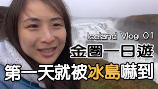 2017.10.08冰島第一天 金圈94狂! Iceland Vlog 1 秘境瀑布 間歇泉 黃金瀑布