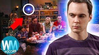 10 Мелких Деталей В «Теории Большого Взрыва», Которые Вы Не Замечали