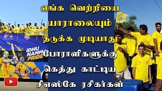 நாங்க தானா சேர்ந்த கூட்டம் , காசு கொடுத்து கூட்டிய கூட்டம் இல்ல CSK சவுக்கடி - IPL | CSK | MS DHONI
