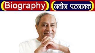 Naveen Patnaik Biography | Naveen Patnaik Family | Political Career | Orissa CM | वनइंडिया हिंदी