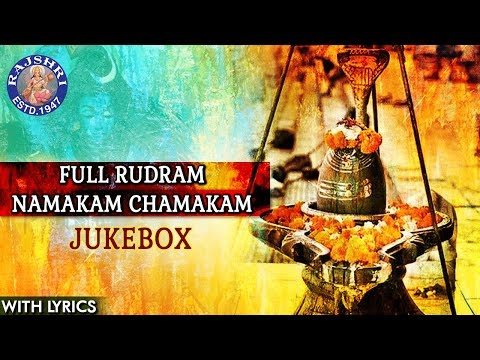 Full Rudram Namakam Chamakam With Lyrics | Mahashivratri Special 2018 | Powerful Shiva Mantras