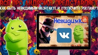 Как быть невидимым Вконтакте и отключить рекламу на андроид(Ссылка на парнишу-https://www.youtube.com/channel/UCSKWxtGh6me0l3bN7_QvVRg Вам надоела назойливая реклама Вконтакте и вы хотите стат..., 2016-06-18T11:21:35.000Z)