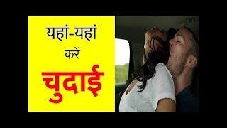 Life Mein Ek Baar Is Jagah Par Sambhog Jarur Kare