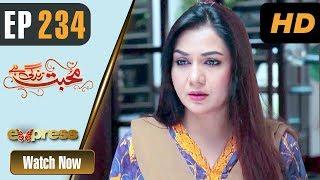 Pakistani Drama | Mohabbat Zindagi Hai - Episode 234 | Express Entertainment Dramas | Madiha