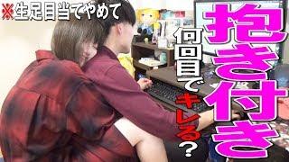 【ラブラブ?】編集中の彼氏に抱き付いたら何回目で怒るかやってみた! thumbnail