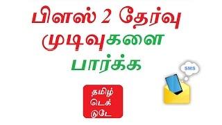 பிளஸ் 2 தேர்வு முடிவுகளை பார்க்க - TN PLUS 2 RESULTS