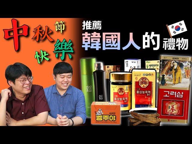 迎接中秋節!給大家推薦做禮物很好的韓國保健食品  by 韓國歐巴 胖東 & Jaihong