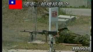 台灣輕兵器簡介
