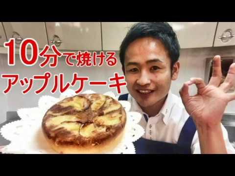 一番簡単!アップルケーキ #124