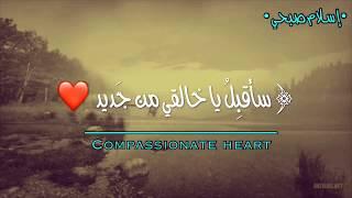 سأقبل يا خالقي من جديد || اسلام صبحي || صــوت روعـــهه جـداً جـداً 💙💭