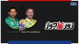 Pakistan vs South Africa | Zorh ka Jorh | ICC CRICKET WORLD CUP 2019 | 23 June 2019
