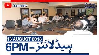 Samaa Headline | 6 PM | SAMAA TV | 16 August 2018