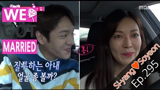 [We got Married 4] 우리 결혼했어요 - So yeon saw Si yang