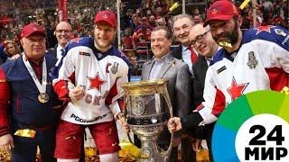 ЦСКА стал чемпионом Континентальной хоккейной лиги - МИР 24