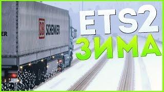 Зима в EURO TRUCK SIMULATOR 2 MULTIPLAYER - Заснеженные  барханы, скользкая дорога, зима, мод, мп