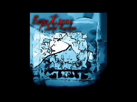 Ворождень - Добрі наміри [deluxe Edition] [2008] Full Album, HQ ✓