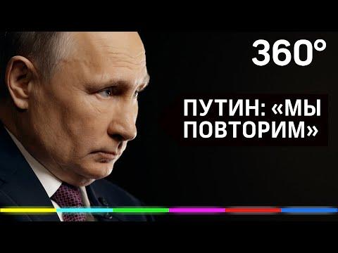 Можем повторить. Путин ответил на вопрос о Великой Отечественной войне
