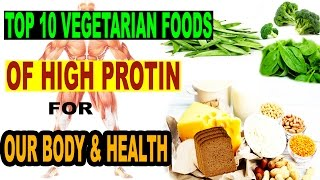 10 हाई प्रोटीन शाकाहारी खाद्यपदार्थ (Foods) | Top 10 Vegetarian Foods For Body And Health In Hindi
