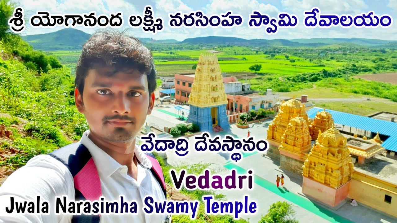 Download వేదాద్రి శ్రీ లక్ష్మీనరసింహస్వామి ఆలయం   Vedadri Lakshmi Narasimha Swamy Temple   vedadri Temple