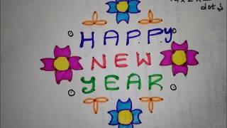 Latest Happy New Year Rangoli designs 2020 rangoli designs with dots 2020 sankranthi muggulu2020