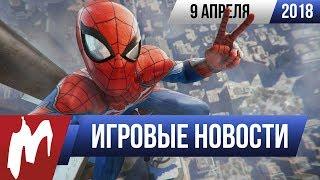 Игромания! ИГРОВЫЕ НОВОСТИ, 9 апреля (Spider-Man, PlayStation 5, Spyro, HoloLens 2)