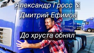 Александр Гросс и Дмитрий Ефимов-До хруста обнял