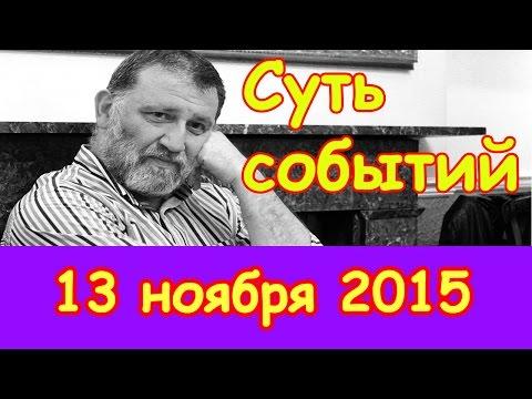 Сергей Пархоменко | Эхо Москвы | Суть событий | 13 ноября 2015