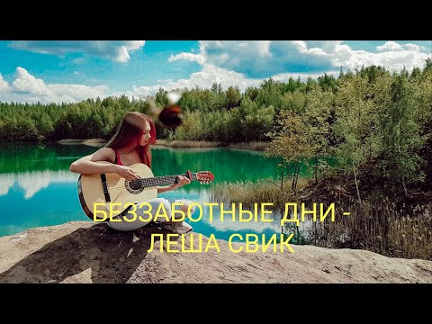 Беззаботные дни - Леша Свик (cover by NEARIA)