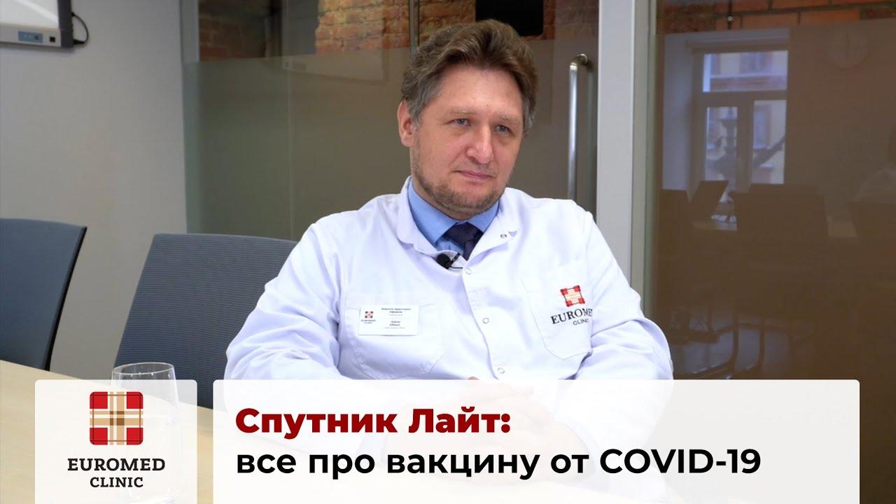 Спутник Лайт стоит ли прививаться от коронавируса