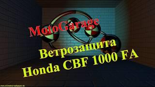 Ветрозащита обтекатель Honda CBF 1000 FA