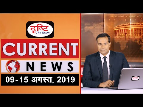 Current News Bulletin for IAS/PCS - (9th - 15th August, 2019)