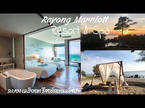 เที่ยวระยอง Rayong Marriott Resort & Spa  ปังบุริเย หรูหราน่าพัก !!! five star hotel @Rayong