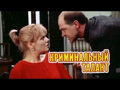 Криминальный талант (1988) детектив