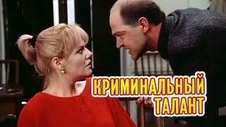 Криминальный талант (1988) детективный триллер