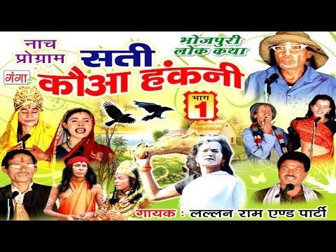 भोजपुरी नौटंकी - सती कौआ हंकनी - Bhojpuri Nautanki Nach Programme