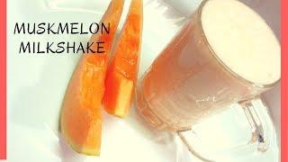 Muskmelon (Kharbuza) Milkshake | Home-Made Milkshake | Instant Milkshake Recipes By Ayesha's World