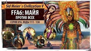 Майя против всех в FFA6! Серия №4: Приватное решение (ходы 111-138). Sid Meier's Civilization V