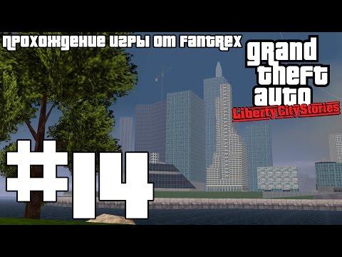 Прохождение GTA Liberty City Stories: Миссия #14 - Джованни Каса