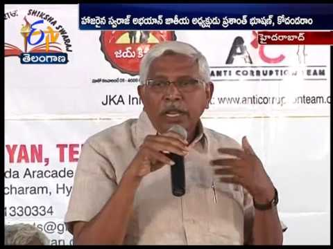 Prajavani Program in Somajiguda Press Club | Prof.Kodandaram & Swaraj Abhiyan President Attend