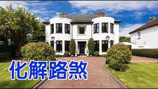 路煞如何巧妙化解?|风水禁忌Feng Shui Tips for Home Mp3
