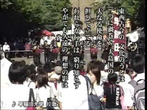 早稲田大学 校歌