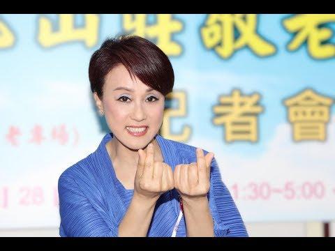 【記者會】蓋鳴暉泰山公德會慈善演出記者會 - 紫釵記2019-04-09