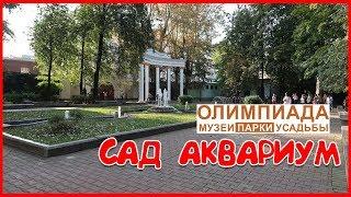 Смотреть видео Куда сходить в Москве? Сад аквариум | Музеи.Парки.Усадьбы онлайн
